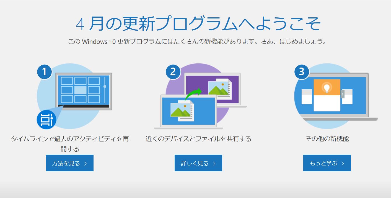 Windows10 April 2018 Update