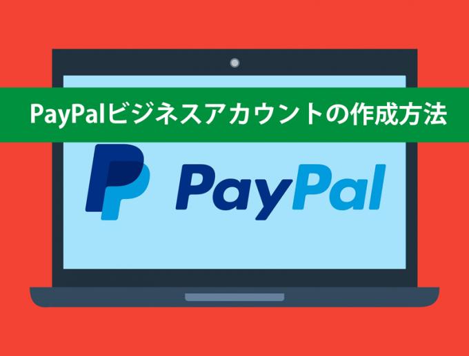 PayPalビジネスアカウントの作成方法