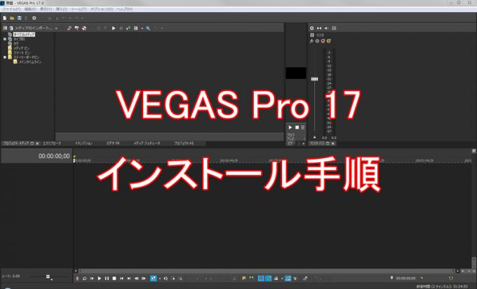 VEGAS Pro 17インストール手順