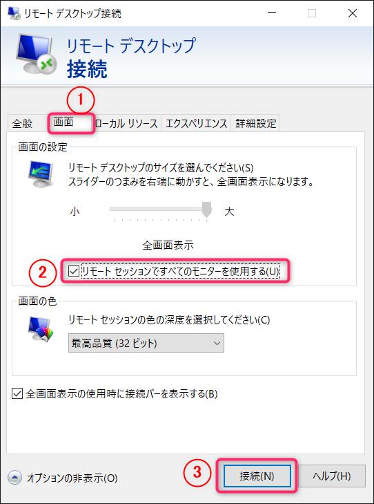 リモートデスクトップでデュアルディスプレイ表示