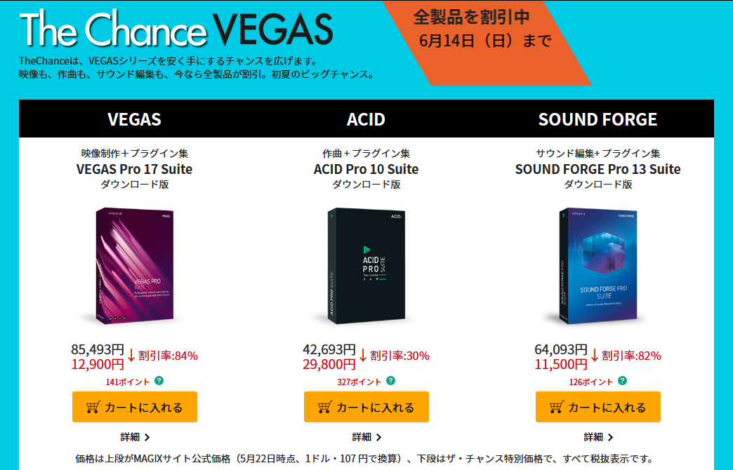 Vegas Proが87%オフ!The Chance VEGAS