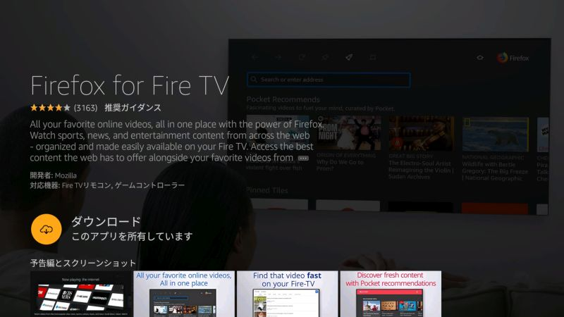Fire TV StickでFirefoxを試す
