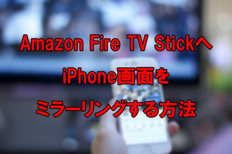 Amazon Fire TV StickへiPhone画面をミラーリングする方法