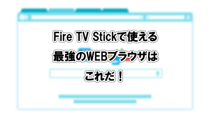 Fire TV Stickで使える最強のWEBブラウザ
