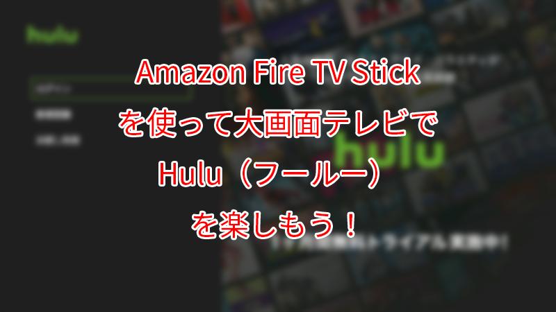 Amazon Fire TV Stickを使って大画面テレビでHulu(フールー)を楽しもう