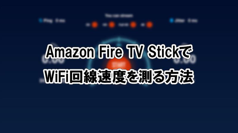 Amazon Fire TV StickでWi-Fi回線速度を測る方法
