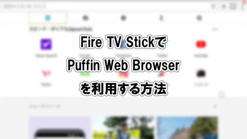 Fire TV StickでPuffin Web Browserを利用する方法