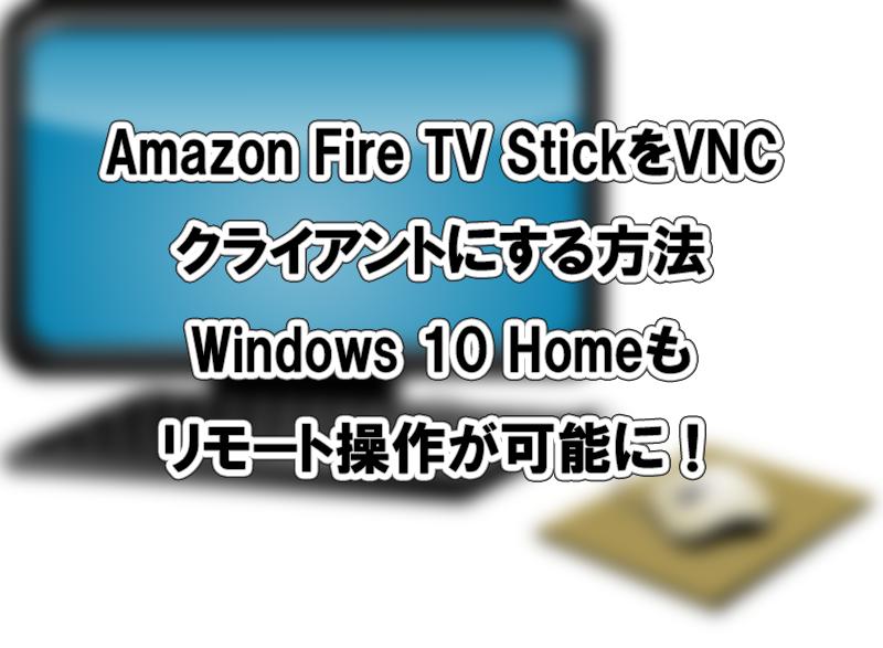 Amazon Fire TV StickをVNCクライアントにする方法