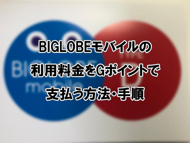 GポイントでBIGLOBEモバイルの利用料金支払いを行う方法・手順