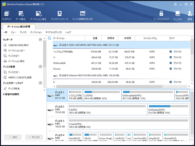 MiniTool Partition Wizard 無料版 12.1