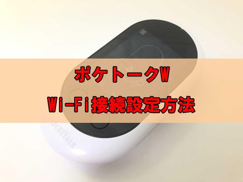 ポケトークW Wi-Fi接続設定方法