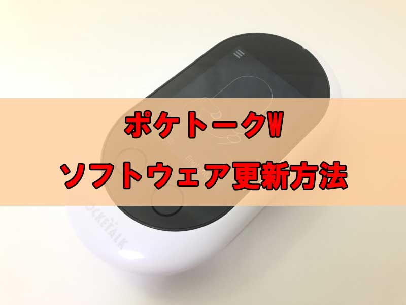 ポケトークW ソフトウェア更新方法