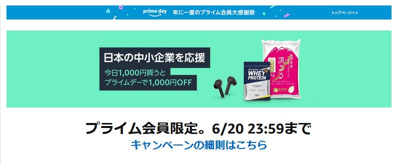 【6/20まで】Amazonで1,000円OFFクーポンを獲得できる中小企業応援キャンペーン