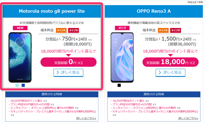 BIGLOBEモバイルでスマホの「Motorola moto g8 power lite」が実質0円!