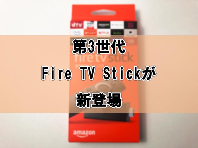 2020年新型Fire TV Stick(第3世代)が新発売