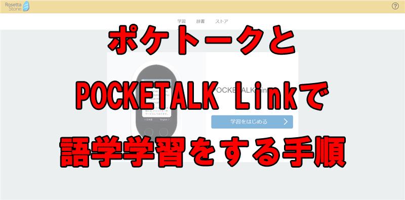 ポケトークとロゼッタストーン「POCKETALK Link」で語学学習をする手順