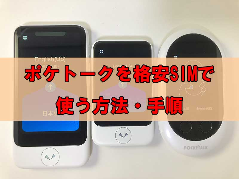 ポケトークを格安SIM(MVNO)で使う方法・手順