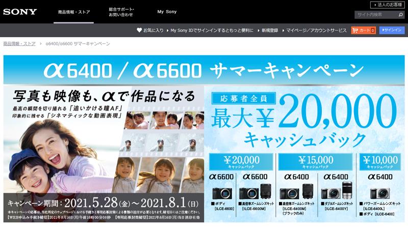 【8/1まで】ソニー α6400/α6600 サマーキャンペーン 最大20000円キャッシュバック!