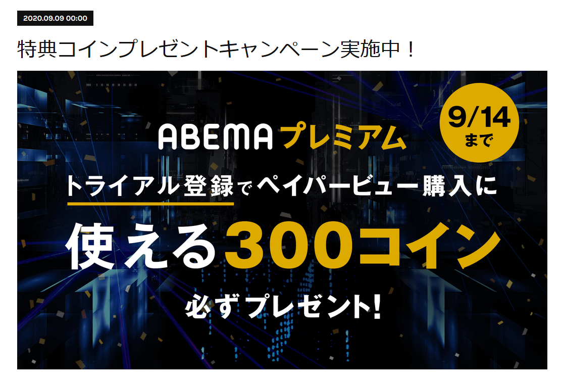ABEMAプレミアム無料トライアル登録で300コインプレゼント