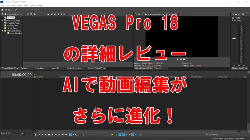 VEGAS Pro 18の詳細レビュー