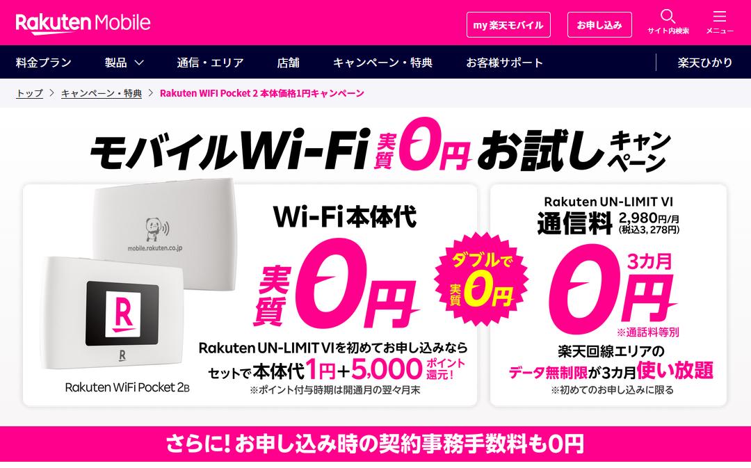 Rakuten WiFi Pocket 2 本体価格1円キャンペーン