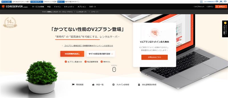 コアサーバーV2プラン価格改定記念 【初期費用無料キャンペーン】