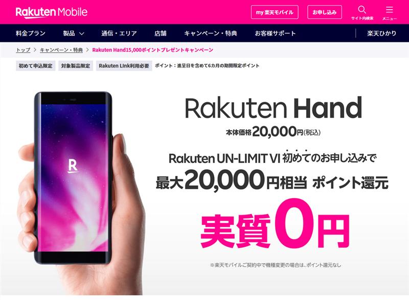 Rakuten Handが実質無料!Rakuten UN-LIMIT Ⅵに申込まなきゃ損!