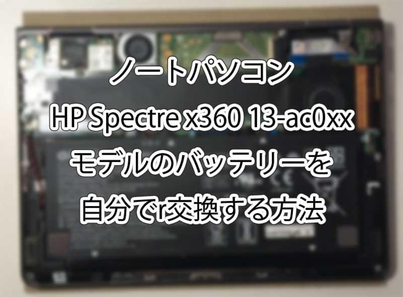 HP Spectre x360 13-ac0xxモデルのバッテリー交換方法