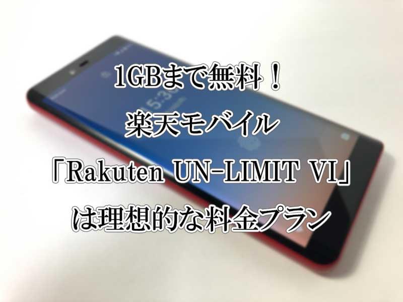 楽天モバイル「Rakuten UN-LIMIT VI」は理想的な料金プラン