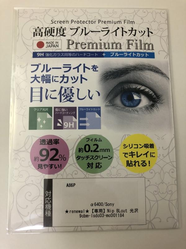 SONY α6400用液晶保護フィルム