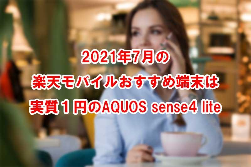2021年7月 楽天モバイルでの端末購入は実質1円のAQUOS sense4 liteがおすすめ!
