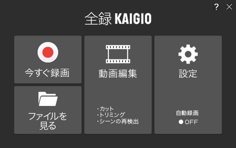 全録KAIGIOのUI