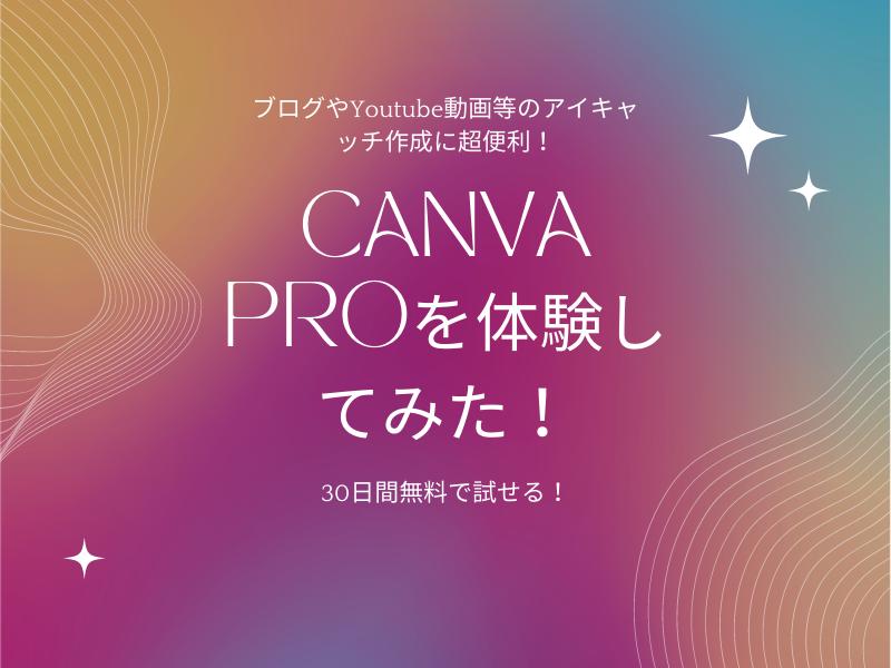 ブログやYoutube動画等のアイキャッチ作成に超便利!Canva Proを体験してみた!
