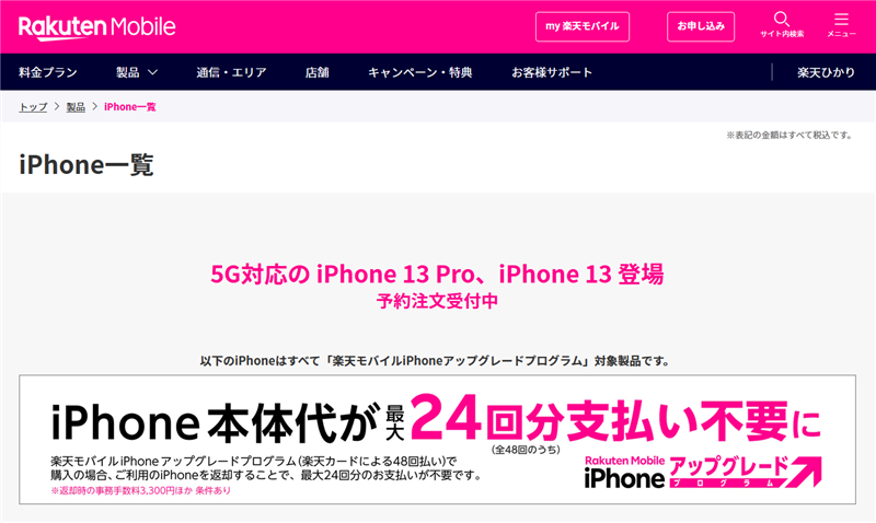 楽天モバイルがiPhone13シリーズの予約販売を受付中!販売は9/24から
