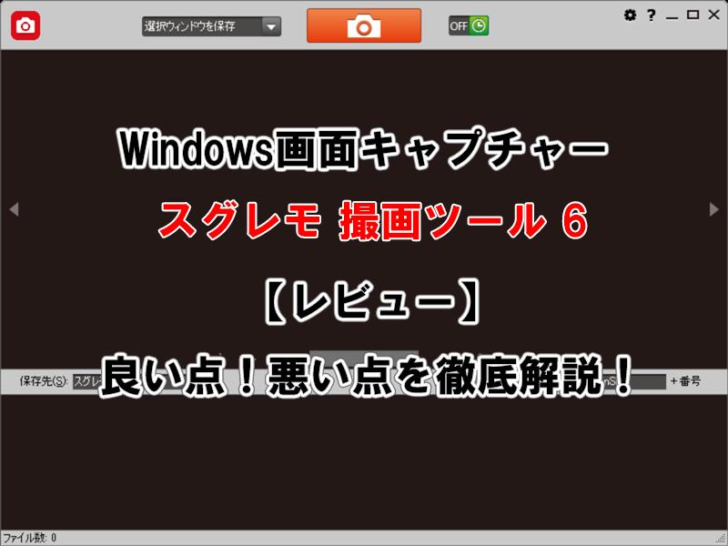 Windows画面キャプチャ「スグレモ 撮画ツール 6」【レビュー】良い点!悪い点を徹底解説!