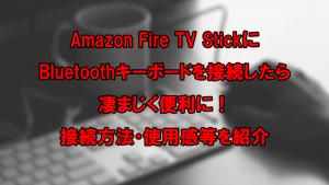 Fire TV StickにBluetoothキーボードを接続したら凄まじく便利に!
