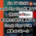 Fire TV StickにAptoide TVを入れてGoogle Playアプリを簡単インストール